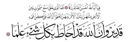 Al-Talaq 65, 12