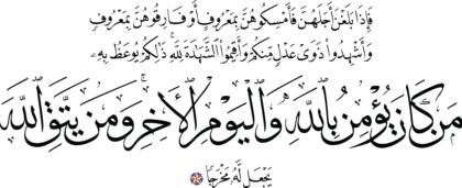 Al-Talaq 65, 2