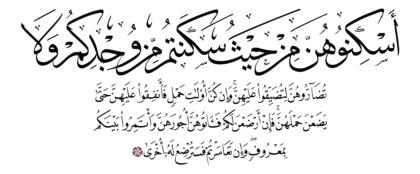 Al-Talaq 65, 6