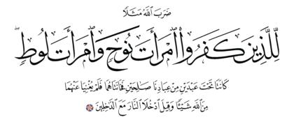 Al-Tahrim 66, 10