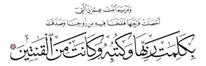 Al-Tahrim 66, 12