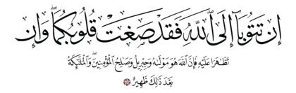 Al-Tahrim 66, 4
