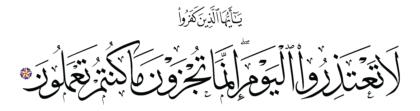 Al-Tahrim 66, 7