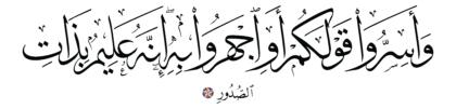 Al-Mulk 67, 13