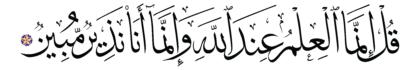 Al-Mulk 67, 26