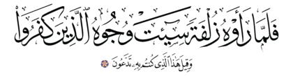Al-Mulk 67, 27