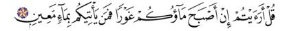Al-Mulk 67, 30