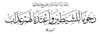 Al-Mulk 67, 5