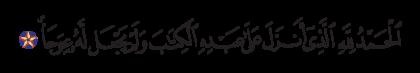 Al-Kahf 18, 1