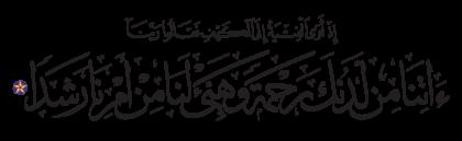 Al-Kahf 18, 10