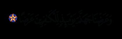 Al-Kahf 18, 100