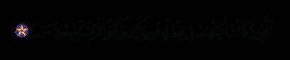Al-Kahf 18, 101