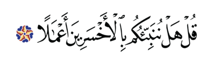 Al-Kahf 18, 103