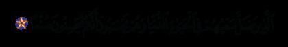 Al-Kahf 18, 104