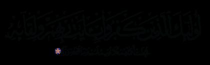 Al-Kahf 18, 105