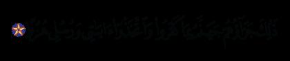 Al-Kahf 18, 106