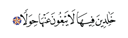 Al-Kahf 18, 108