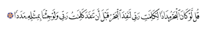Al-Kahf 18, 109