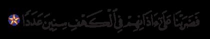 Al-Kahf 18, 11