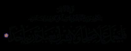 Al-Kahf 18, 110