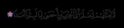 Al-Kahf 18, 12