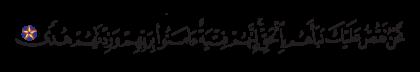 Al-Kahf 18, 13