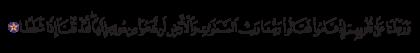 Al-Kahf 18, 14