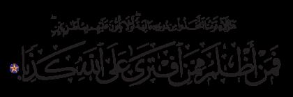 Al-Kahf 18, 15