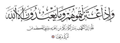 Al-Kahf 18, 16