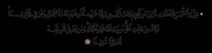 Al-Kahf 18, 17