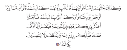Al-Kahf 18, 19