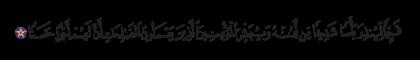 Al-Kahf 18, 2
