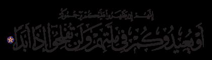 Al-Kahf 18, 20
