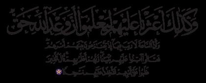 Al-Kahf 18, 21