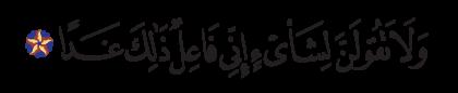 Al-Kahf 18, 23