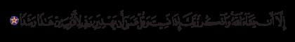 Al-Kahf 18, 24