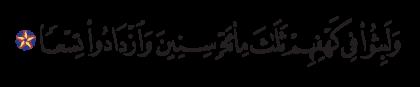 Al-Kahf 18, 25