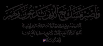 Al-Kahf 18, 28