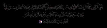 Al-Kahf 18, 29