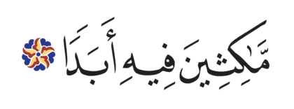 Al-Kahf 18, 3