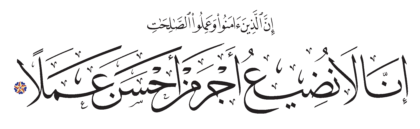 Al-Kahf 18, 30