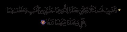 Al-Kahf 18, 32