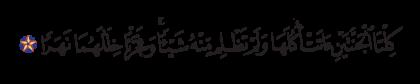 Al-Kahf 18, 33