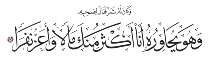 Al-Kahf 18, 34