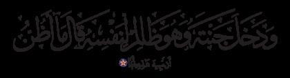 Al-Kahf 18, 35