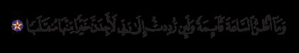 Al-Kahf 18, 36