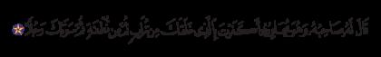 Al-Kahf 18, 37