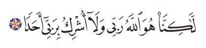 Al-Kahf 18, 38