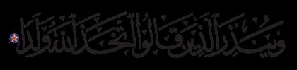 Al-Kahf 18, 4