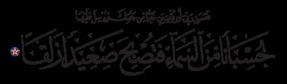 Al-Kahf 18, 40